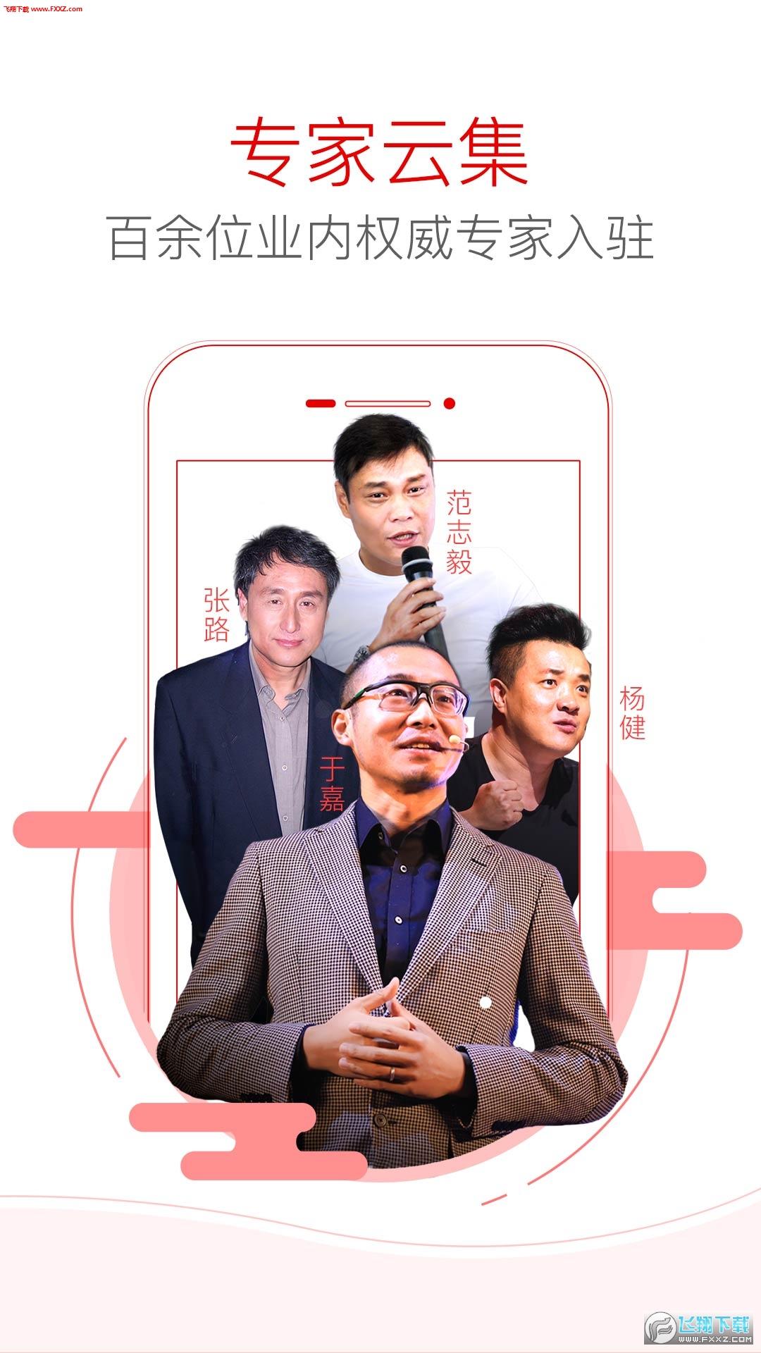 网易红彩app6.0截图2