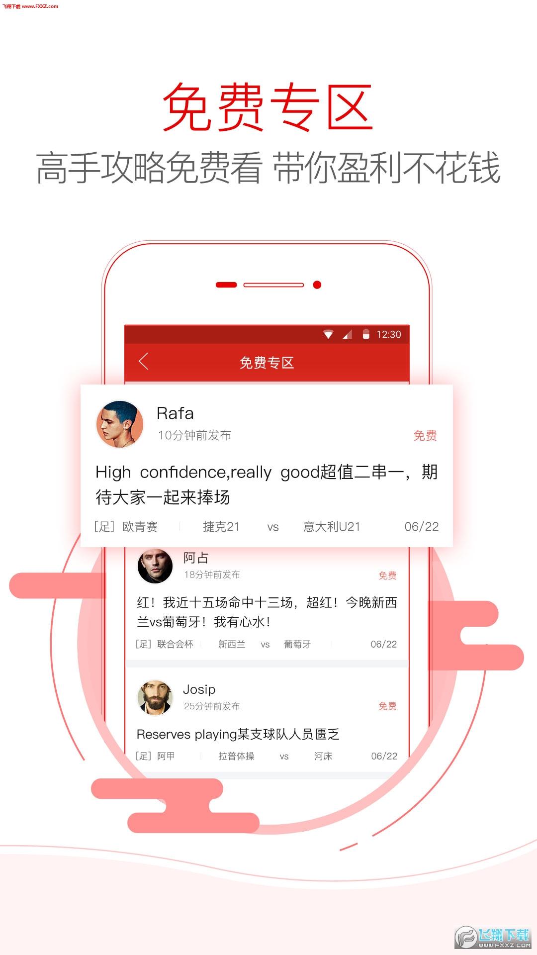 网易红彩app6.0截图3
