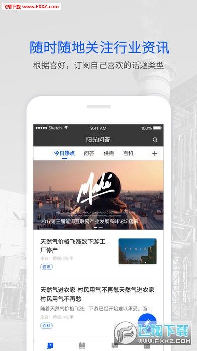 阳光智库app截图1