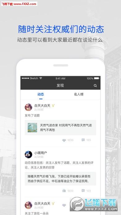 阳光智库app截图0