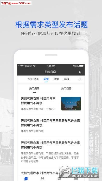阳光智库app截图2