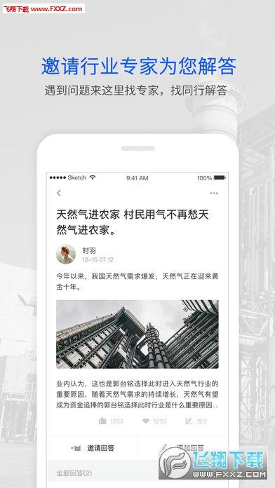 阳光智库app截图3