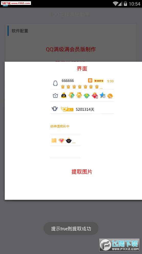 QQ花样满钻助手app1.0截图1