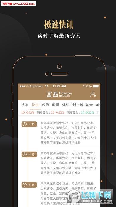 富盈财经appv2.4截图0