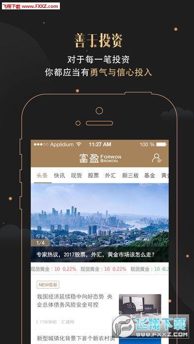富盈财经appv2.4截图1