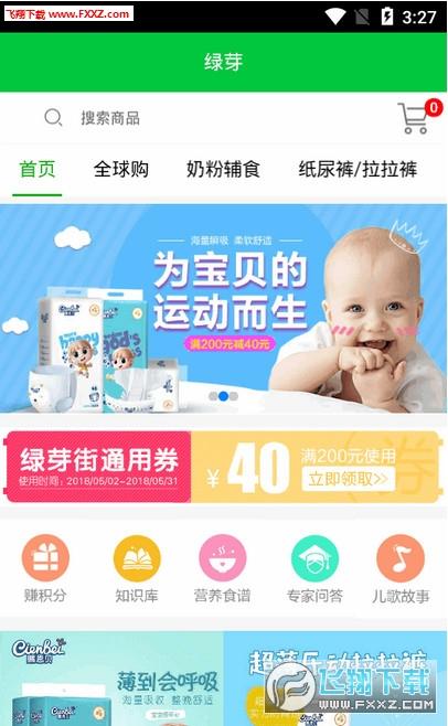 绿芽母婴平台app1.0 手机版截图2