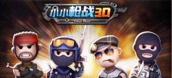 小小枪战3D手游_小小枪战3D安卓版_小小枪战3D官方版