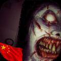 The Fear2手游