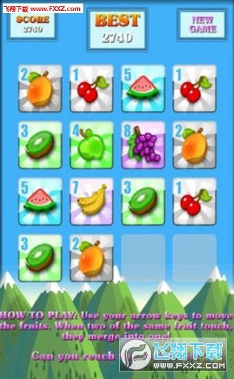 2048水果最新版截图0