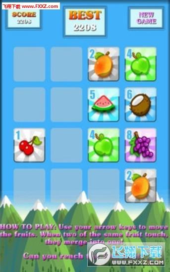 2048水果最新版截图1