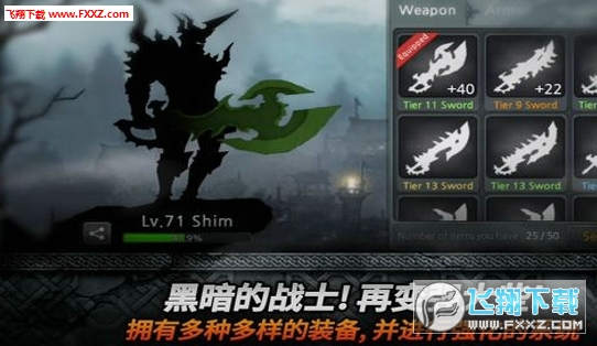 Dark Sword安卓版截图1