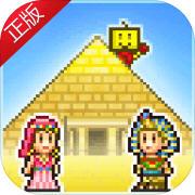 金字塔王国物语中文版