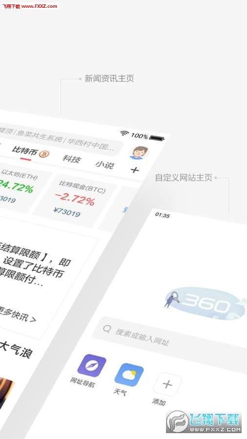 360极速浏览器手机版1.0.100.1020截图0
