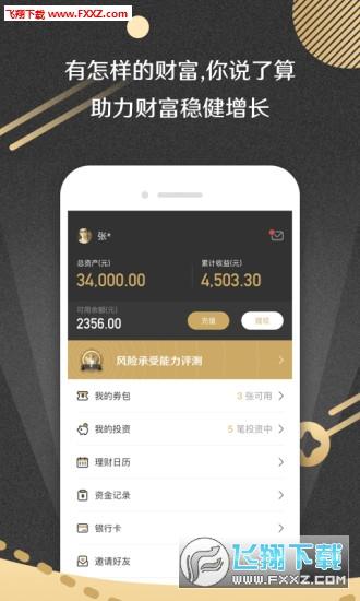 一鼎金融app截图0