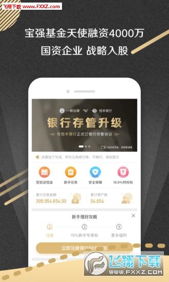 一鼎金融app截图1