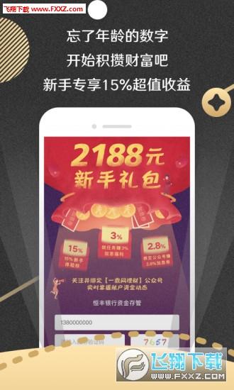 一鼎金融app截图3