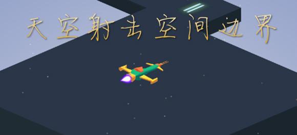 天空射击空间边界_天空射击空间边界游戏