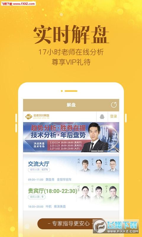 金道贵金属理财投资app截图0