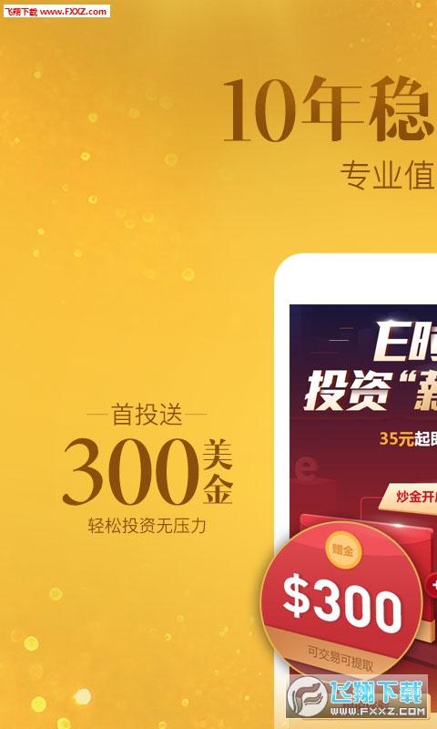 金道贵金属理财投资app截图3