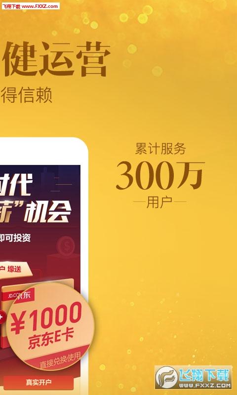 金道贵金属理财投资app截图2