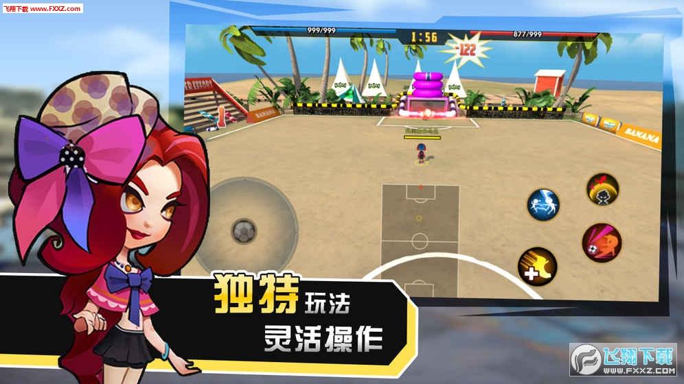 斗球学园正式版截图3