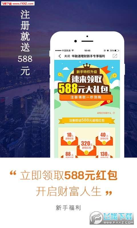 华融道理财appv3.2.7安卓版截图0