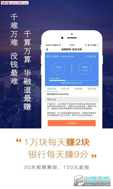 华融道理财appv3.2.7安卓版截图1