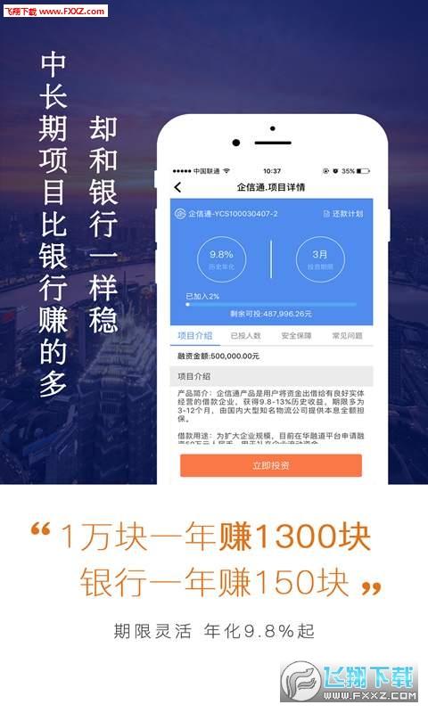 华融道理财appv3.2.7安卓版截图2