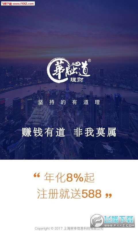 华融道理财appv3.2.7安卓版截图3