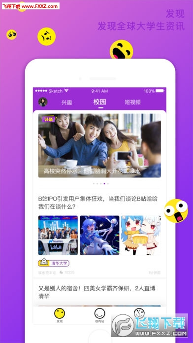 丰讯校园appv1.0.7截图1