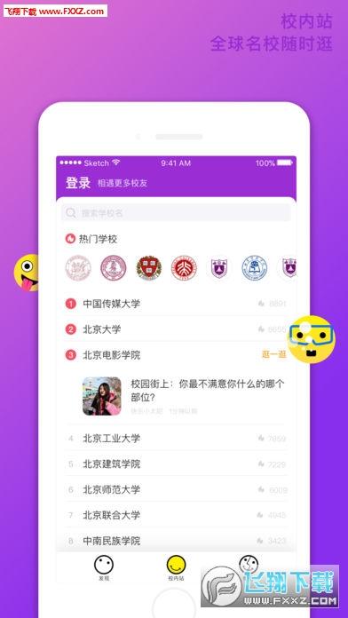 丰讯校园appv1.0.7截图2