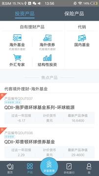 渣打财富管理app1.0截图1