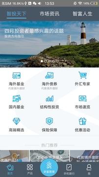 渣打财富管理app1.0截图2