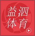 益泗体育app