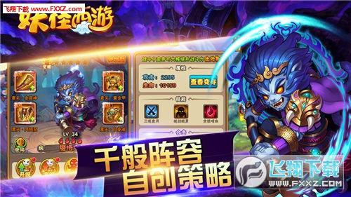 妖怪西游官方版1.2.0截图1