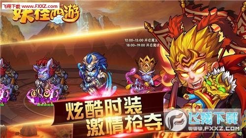 妖怪西游官方版1.2.0截图2