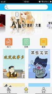 极上动漫app1.0截图1