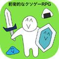前卫的粪作RPG安装包