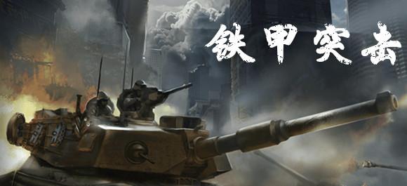 类似铁甲突击好玩游戏_与铁甲突击同类型策略游戏