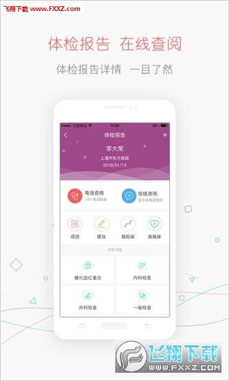 赤峰健康证办理appv1.0截图1