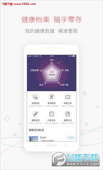 赤峰市智慧疾控appv1.0截图0