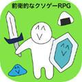 前卫的粪作RPG正式版