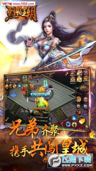 烈焰王朝手游iOS版1.0.2截图1