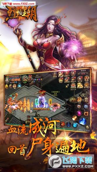烈焰王朝手游iOS版1.0.2截图3