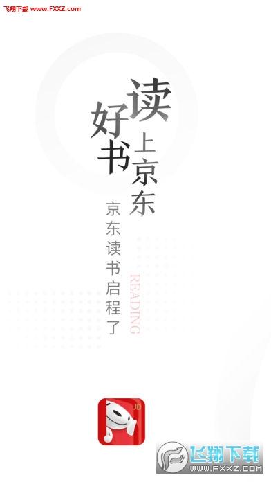 京东读书app截图0
