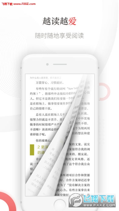 京东读书app截图4