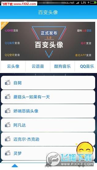 百变QQ视频头像替换器1.0截图1
