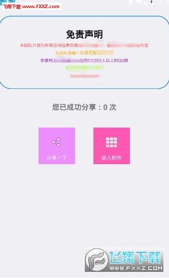百变QQ视频头像替换器1.0截图2