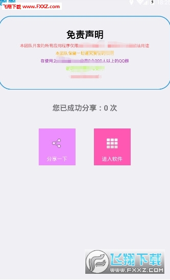 百变QQ视频头像替换器1.0截图0