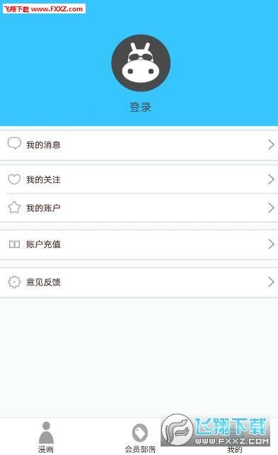 河马动漫app1.0截图0